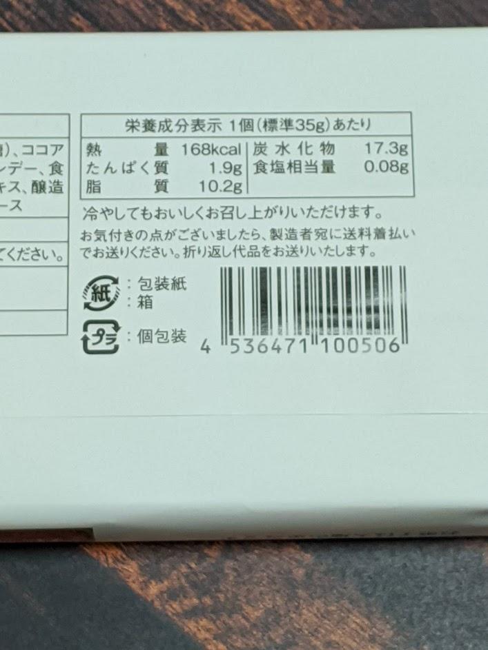 マルセイバターサンド 栄養成分表示の画像