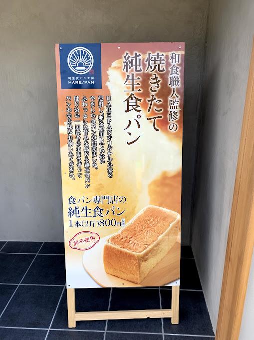 HARE/PAN ハレパン 盛岡店