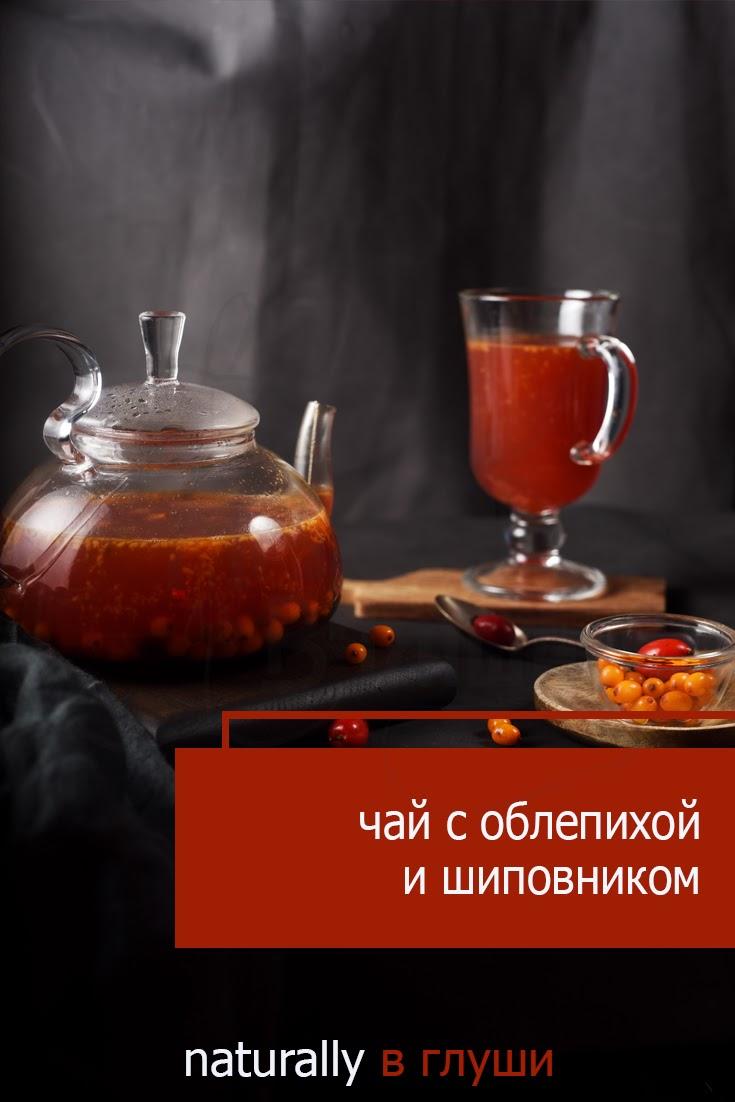 Ягодный чай с облепихой и шиповником | Блог Naturally в глуши