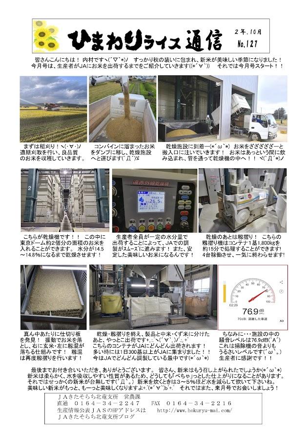 ひまわりライス通信 No.127・令和2年10月