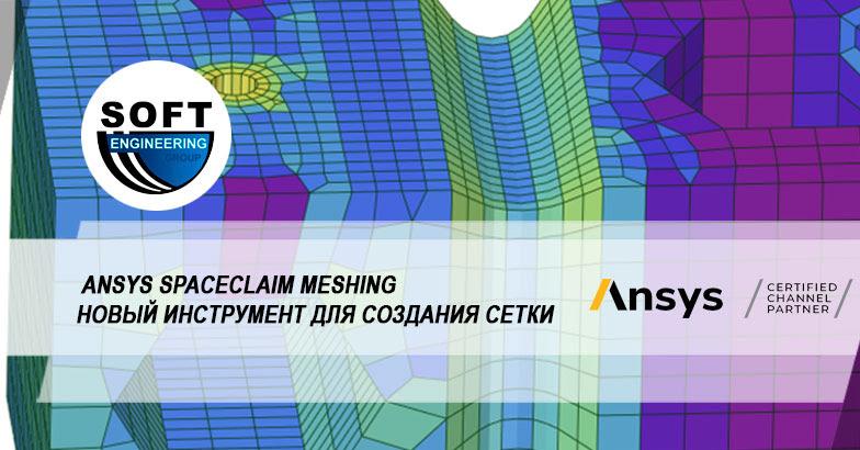 SpaceClaim Meshing – новый инструмент для создания сетки в Ansys