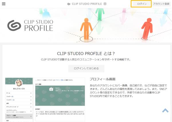 CLIP STUDIO PROFILE