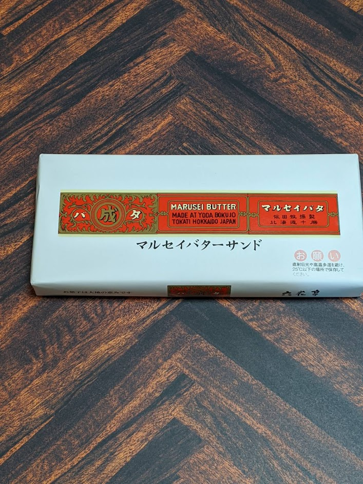マルセイバターサンドの箱の画像
