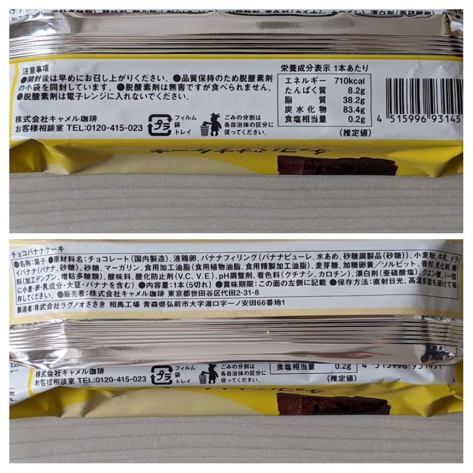 カルディ チョコバナナケーキ 栄養成分表示