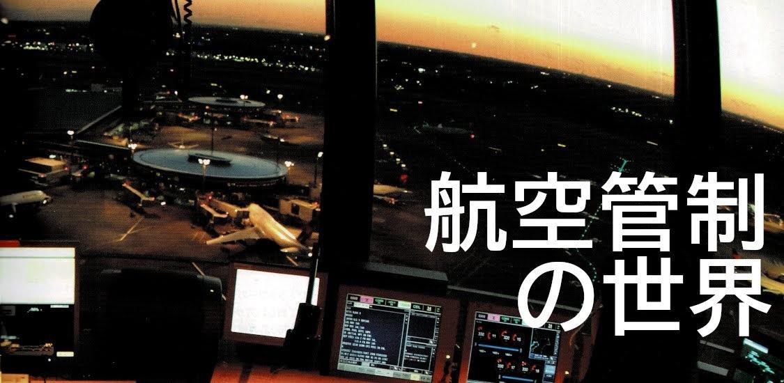 航空管制の世界(항공교통관제)