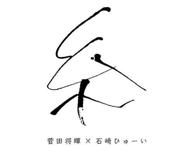 菅田将暉 找 亀田誠治 當製作人  邀 石崎ひゅーい 一起翻唱 中島美雪 名曲〈糸〉