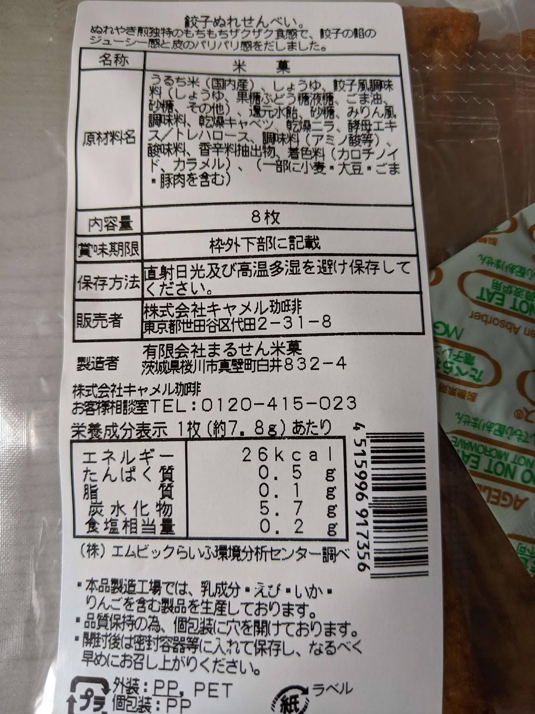 カルディ 餃子ぬれせんべい 栄養成分表示