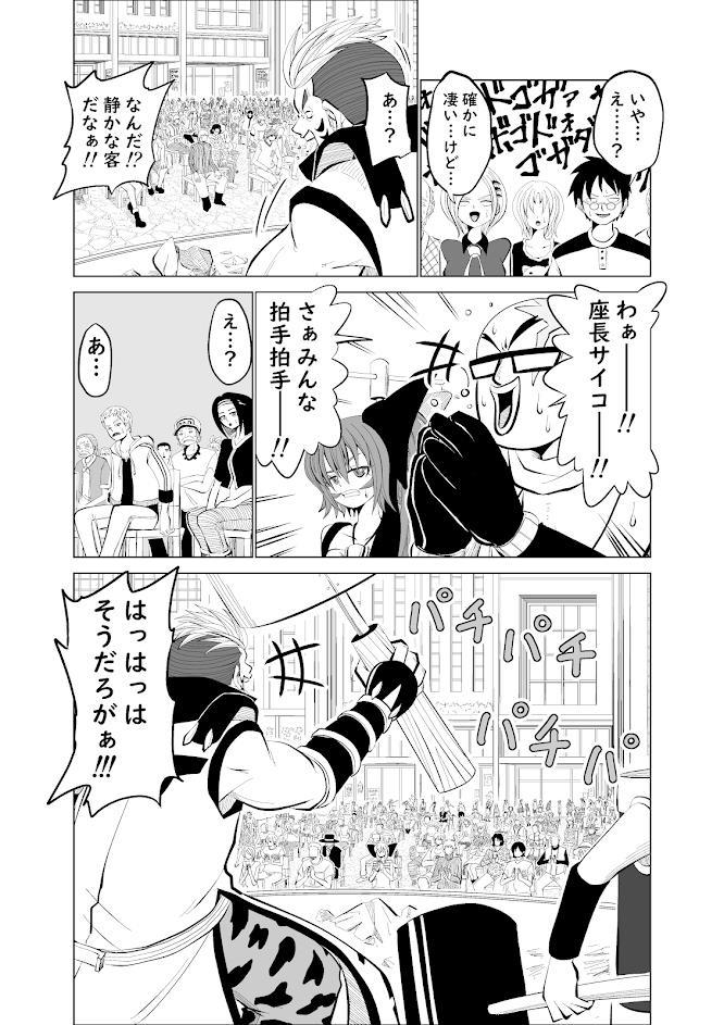 バリアス・サン15_20