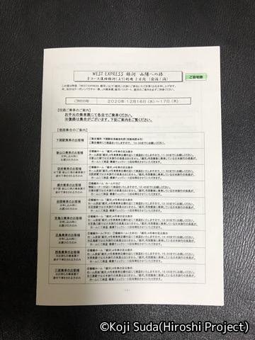 JR西日本 117系「WEST EXPRESS 銀河」 ツアー行程表(しおり)