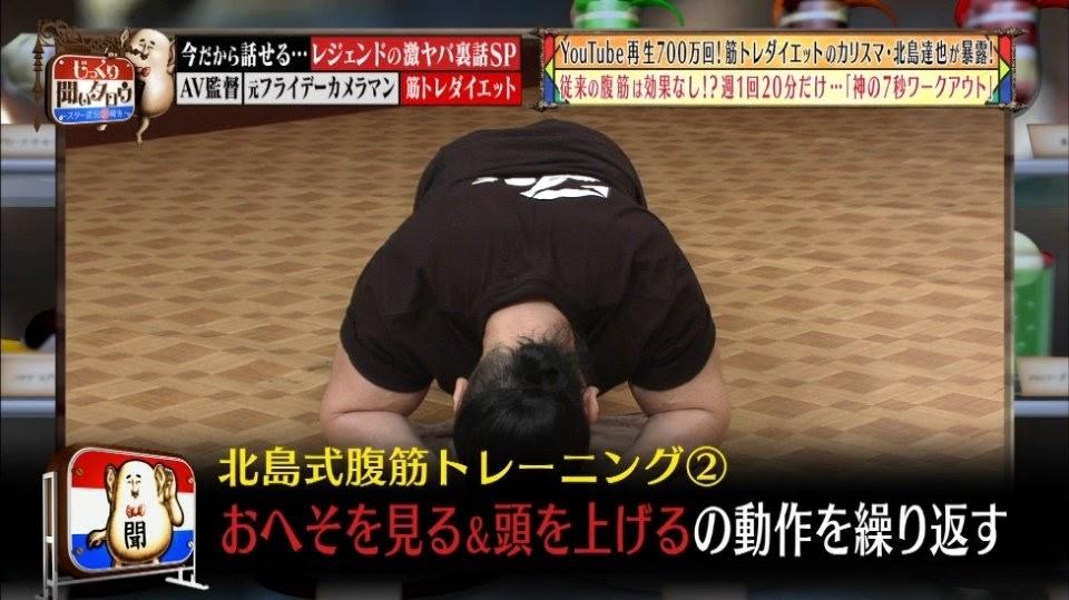 北島式腹筋トレーニング 2