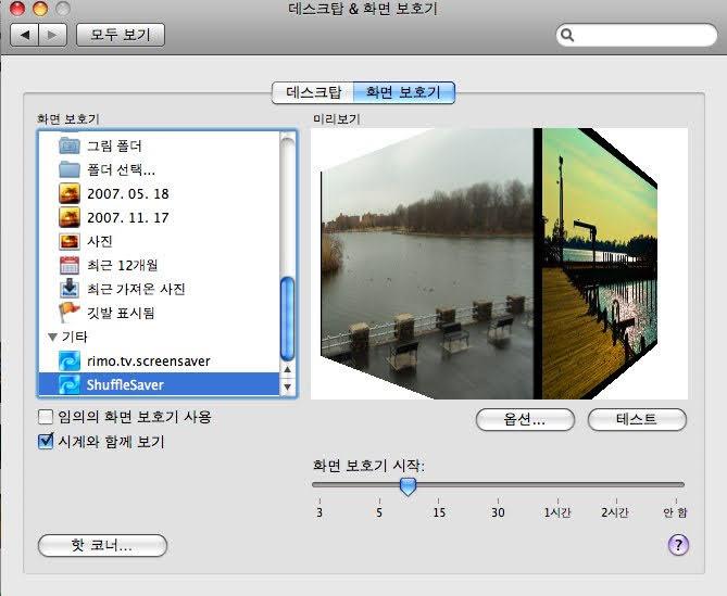 flickr 사진을 스크린세이버로, ShuffleSaver