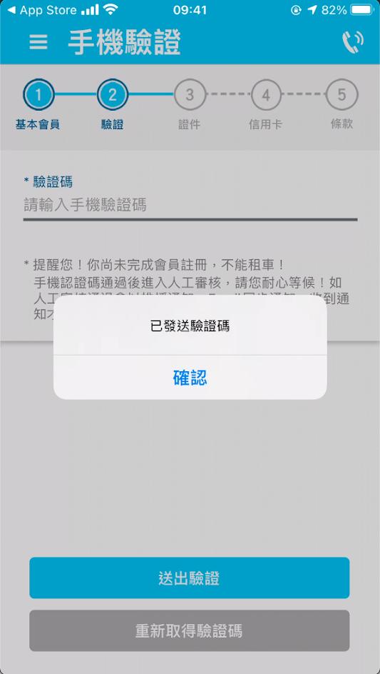 Smart2go 手機驗證