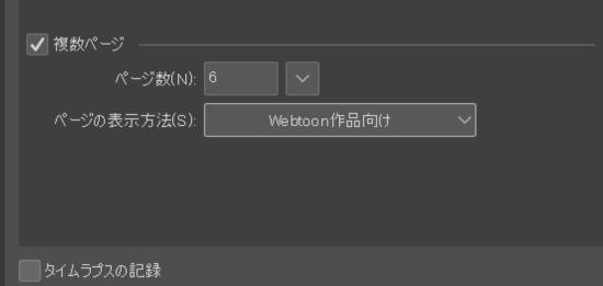 クリスタ新規作成(Webtoon作品向け)