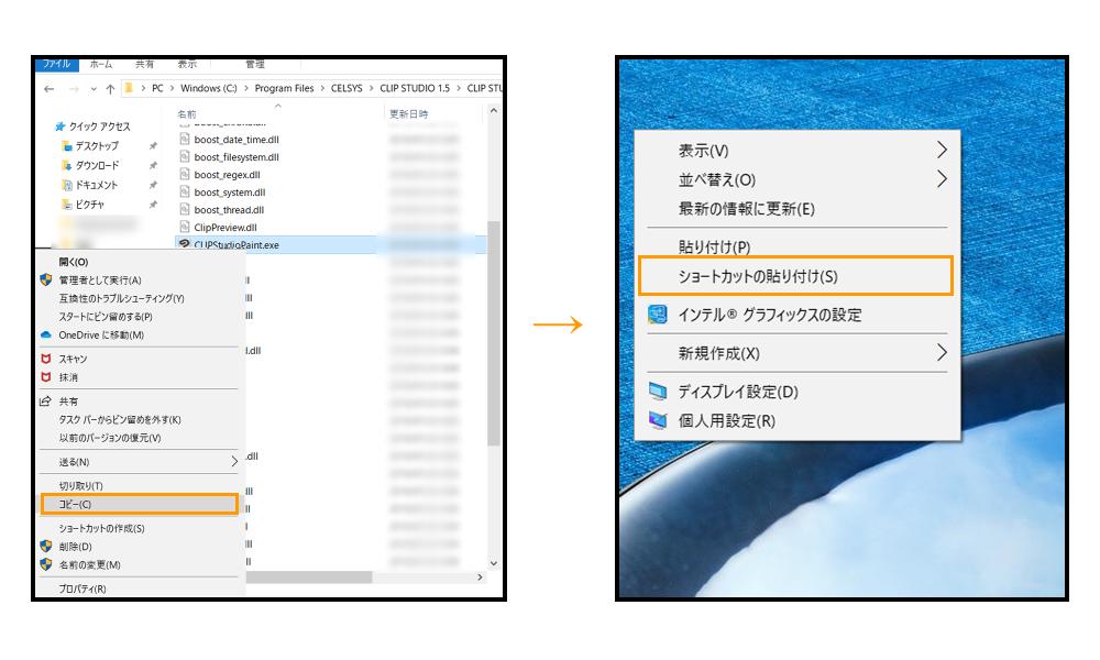 Windows:ショートカットの貼り付け