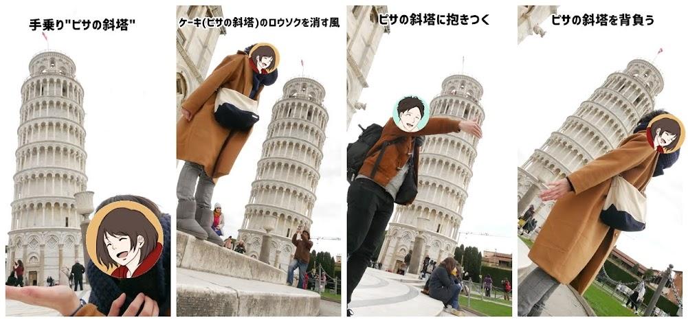 ピサの斜塔で面白写真撮影