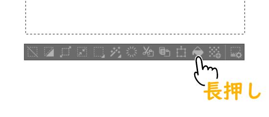 クリスタの選択範囲ランチャーのアイコン設定(スマホ)