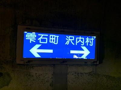 山伏トンネルの境界