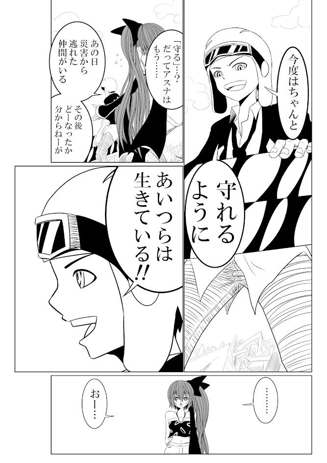 バリアス・サン3_17