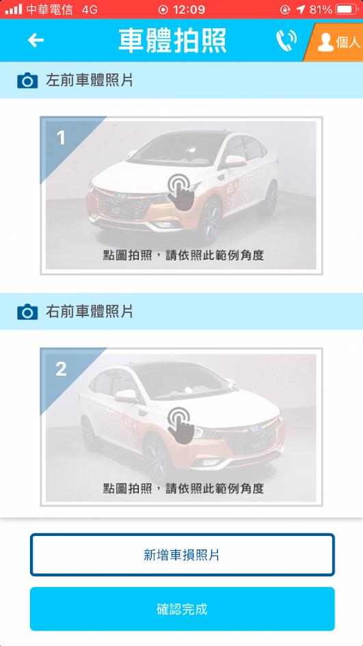 Smart2go 車體拍照