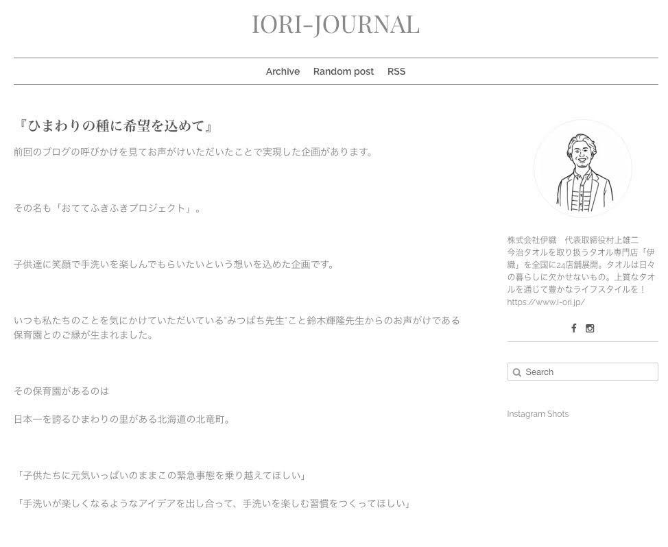 ひまわりの種に希望を込めて【IORI-JOURNAL】