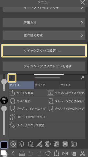 スマホ版クリスタのクイックアクセス設定