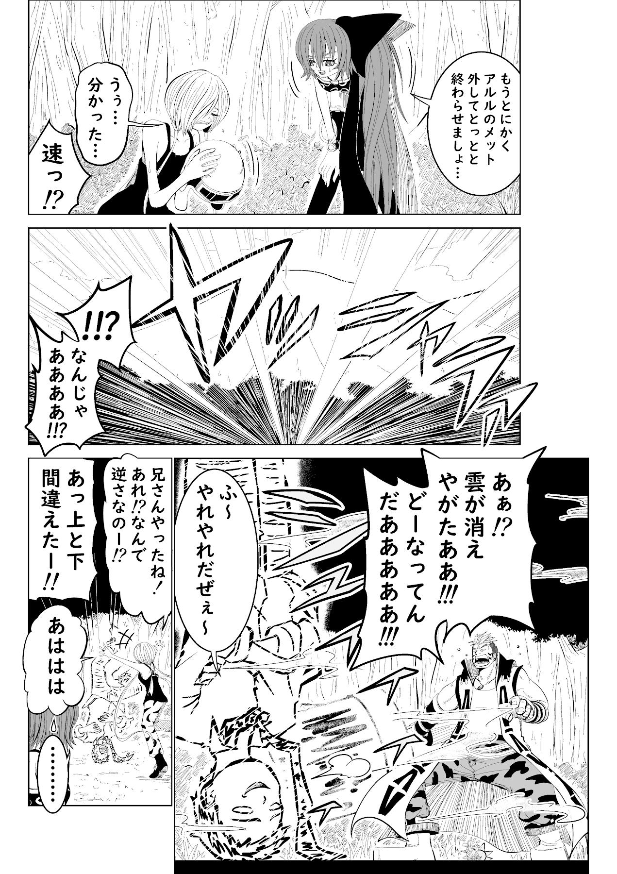 バリアス・サン14_20