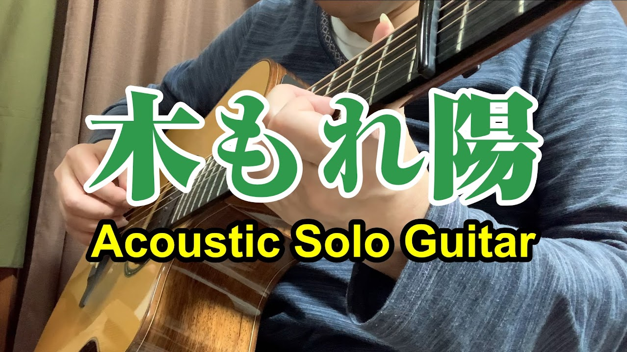 木もれ陽-Acoustic Solo Guitar