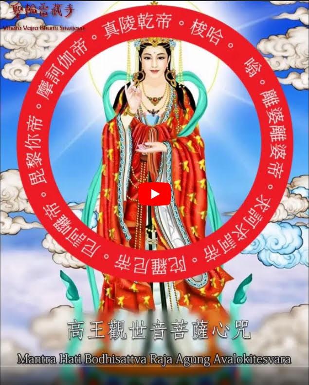 Suara Mantra Raja Agung Avalokitesvara
