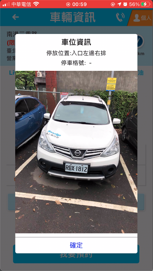 Smart2go 車位資訊