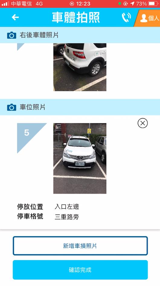 Smart2go 新增車位照片、停放位置、停車格號