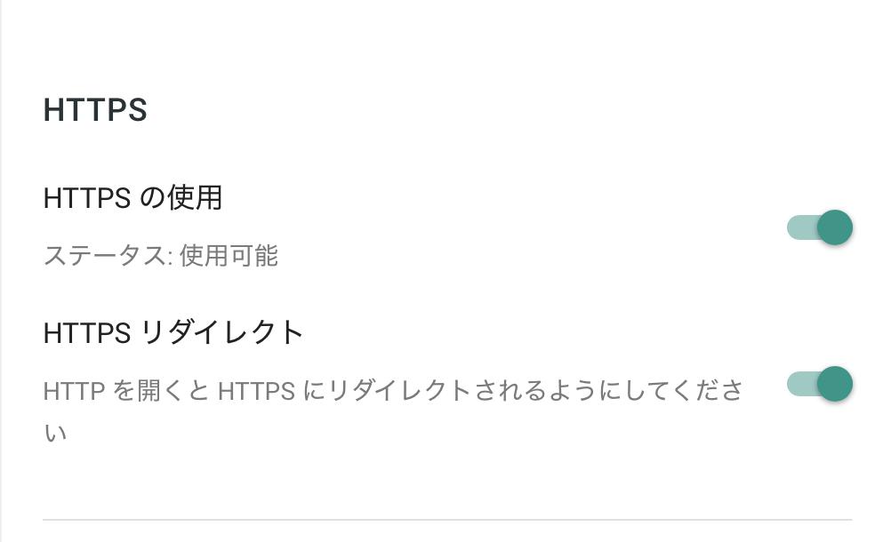 HTTPSの設定
