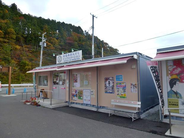 みなみさんりくインフォメーション(2012.11)