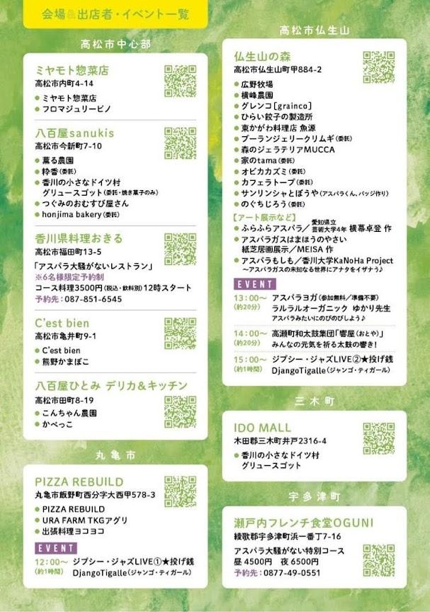 【香川 5/30】アスパラ大騒がない。2021改! - [Kagawa May 30th] Asupara Osawaganai 2021