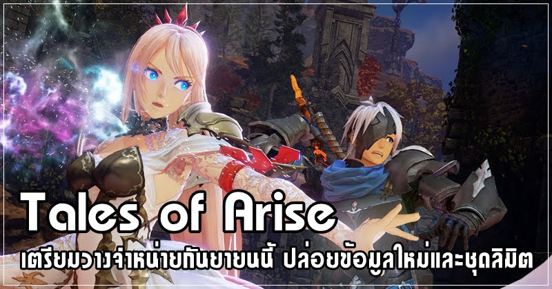 Tales of Arise เตรียมวางจำหน่ายกันยายนนี้ เผย ชุดสะสม