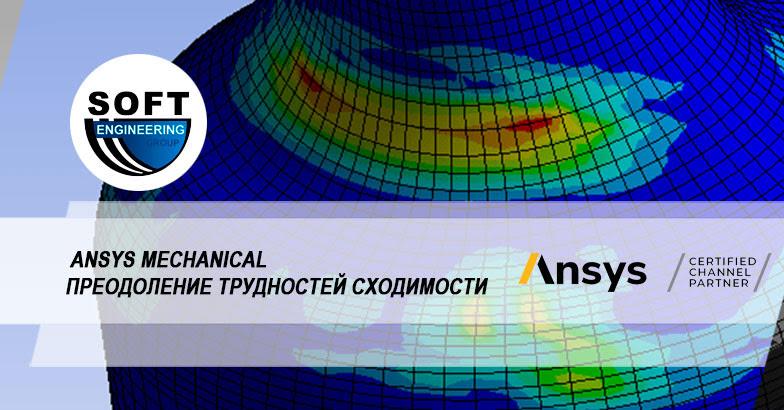Ansys Mechanical – преодоление трудностей сходимости при помощи полунеявного метода