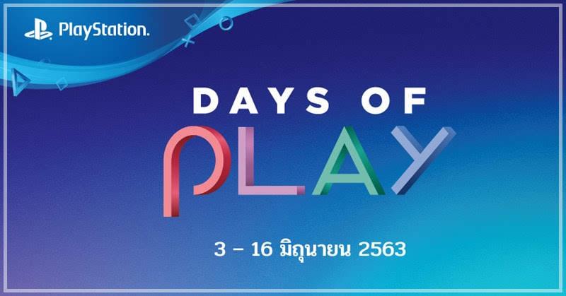 DAYS OF PLAY โปรโมชั่นพิเศษจาก PlayStation เริ่มพร้อมกันทั่วโลก