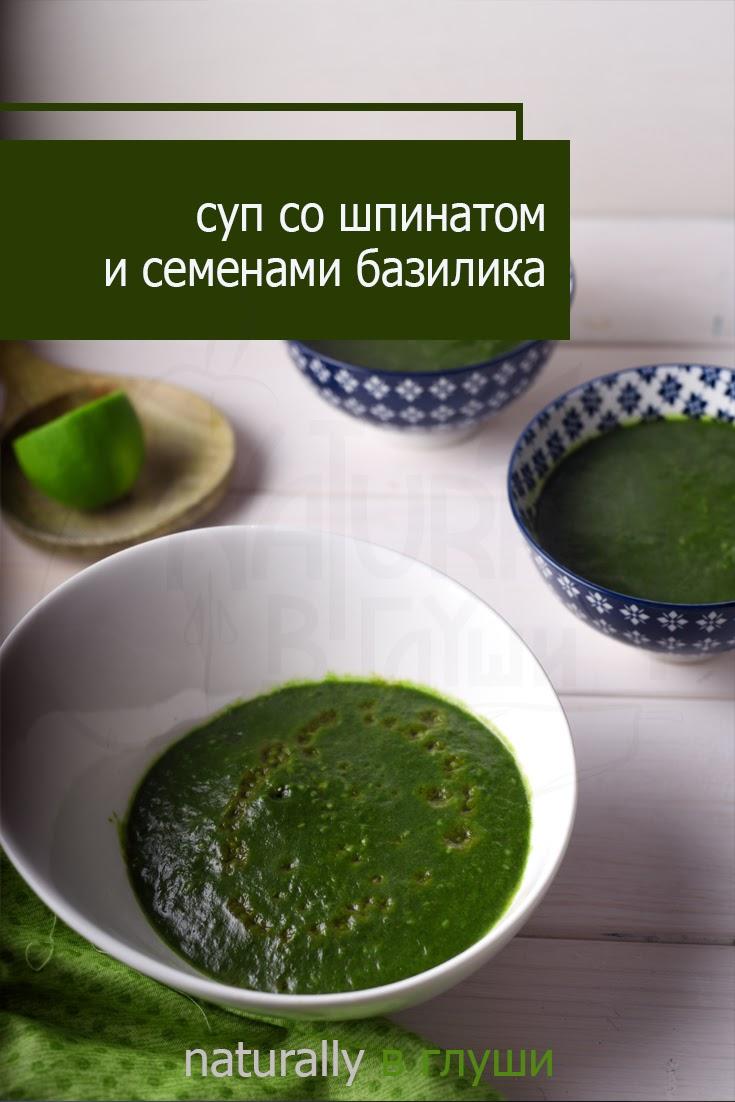 Суп со шпинатом, петрушкой и семенами базилика | Блог Naturally в глуши