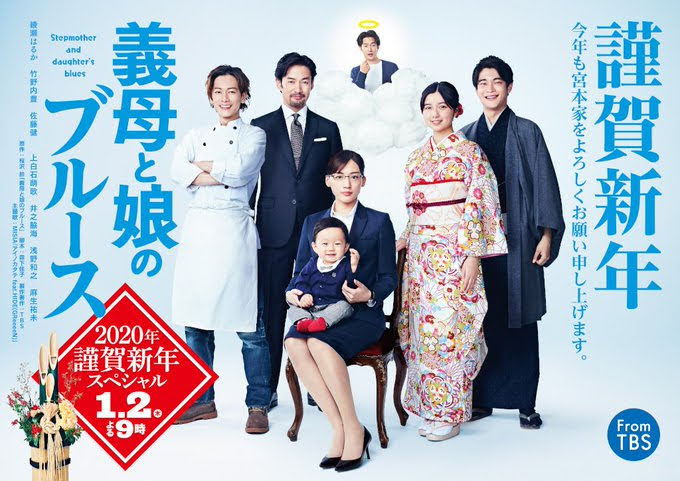 日劇《 女強人小媽 ( 繼母與女兒的藍調 )》特別篇觀後感(有雷)