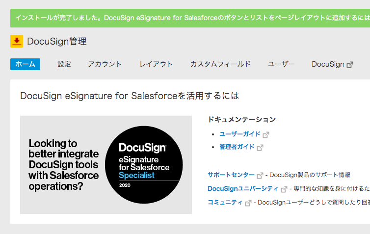 DocuSignとの接続が成功した時の画面