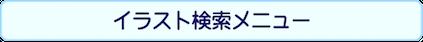 イラストタッチ別メニュー