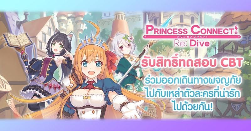 Princess Connect! Re: Dive เปิดรับสมัครเข้าร่วมทดสอบ CBT แล้ว