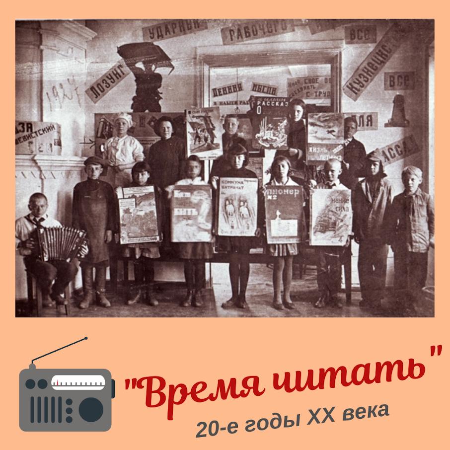 https://vesti22.tv/radio/vremya-chitat-novyy-proekt-radio-rossii-altay