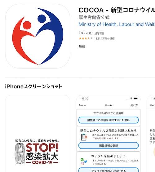接触確認アプリ「COCOA」の運用が変わる(変わった)らしいけど…。