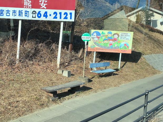 高浜小学校下バス停