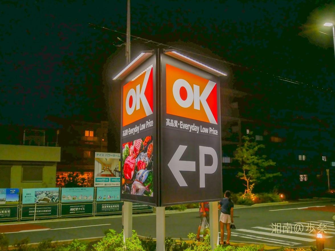 オーケー 辻堂羽鳥店 2020/6/17 開店 OK ロゴ 高品質・everyday Low Price