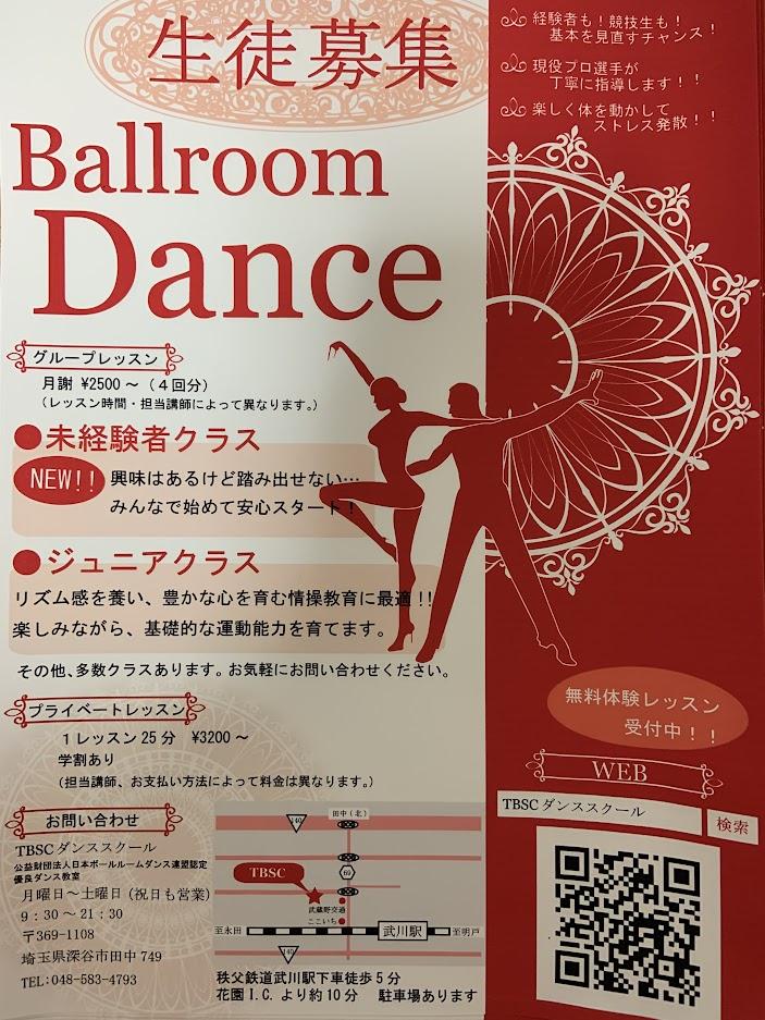 TBSCダンススクールポスター