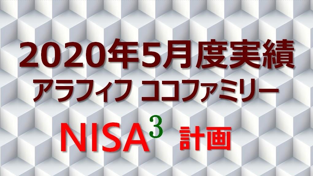 アラフィフ主婦ココファミリーの楽天証券のNISA口座2020年5月度実績