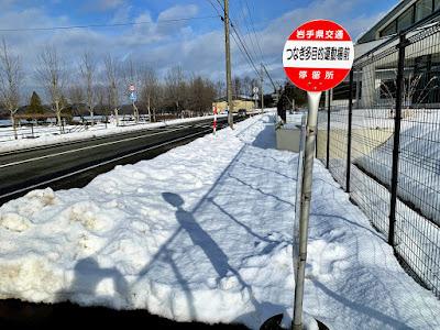 つなぎ多目的運動場前バス停