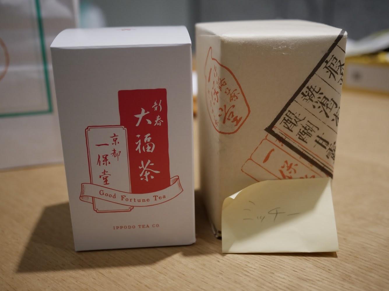 一保堂の大福茶