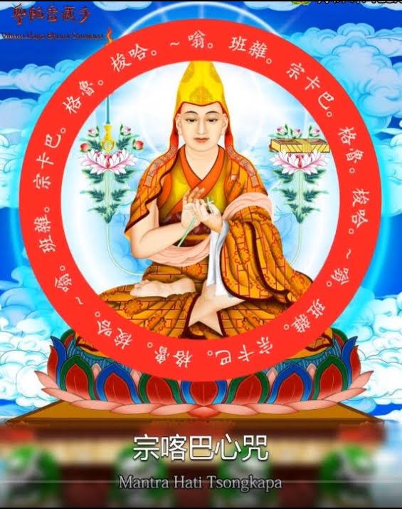 Multimedia suara Mantra Je Tsongkhapa